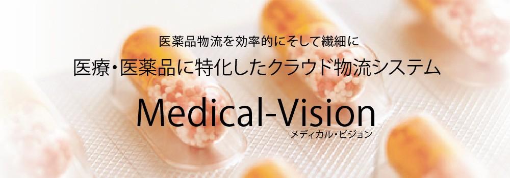 医療・医薬品に特化したクラウド物流システム
