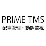 PRIME TMS配車管理・動態監視
