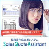 「Sales Quote Assistant」