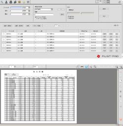 データ閲覧、利便性の高い検索機能をWEB環境で