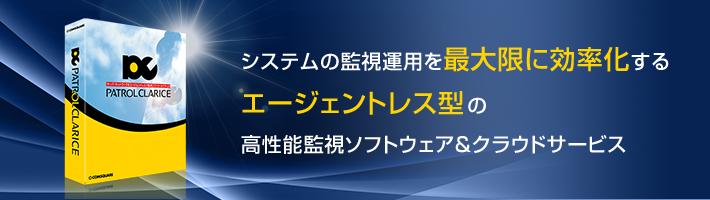 国産エージェントレス監視 実績No1!