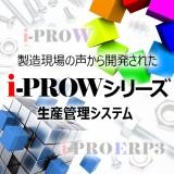 i-PROERP3のロゴ画像