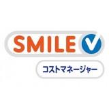 SMILE V コストマネージャー