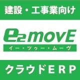 e2-movE 工事管理のロゴ画像