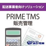 PRIME TMS 販売管理