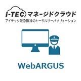 Web改ざん検知・復旧サービス