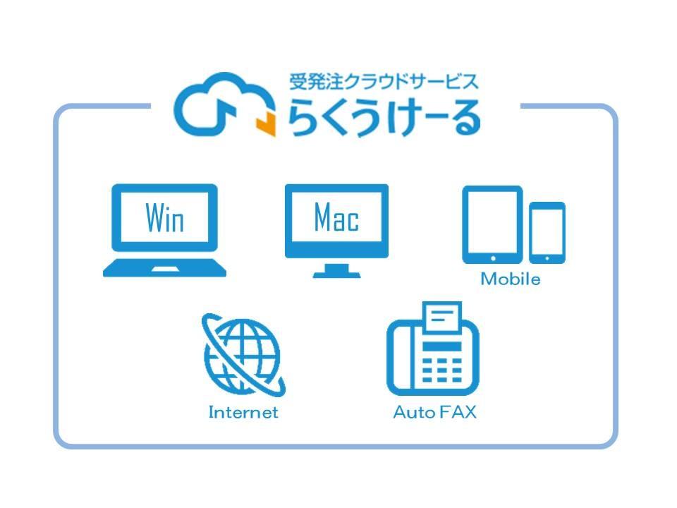 商品提案(見積)から注文の受付、納品情報の配信等、Webブラウザのみでお得意先様との受発注業務をシステム化します。Windows、Mac、タブレット、スマホ等、多くの端末でご利用いただけます。