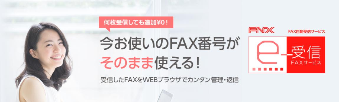 今使っているFAX番号がそのまま使える!