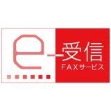 FNX e-受信FAXサービス