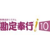勘定奉行10