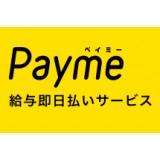 給与前払いサービス Payme