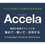 ナレッジベース「Accela」