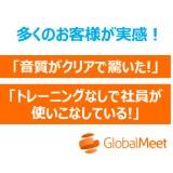 GlobalMeet®  コラボレーション