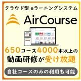 AirCourse(エアコース)