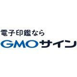 電子印鑑GMOサイン