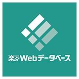 楽々Webデータベースのロゴ画像