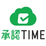 承認Timeのロゴ画像
