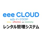 eeeCLOUDレンタル管理システム