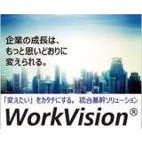 【中堅企業様向け】統合基幹ソリューションWorkVision