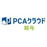 PCA給与DX クラウド