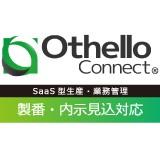 【製番、内示・見込生産向け】Othello Connect