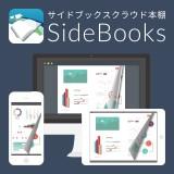 SideBooksクラウド本棚のロゴ画像