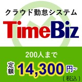 TimeBiz