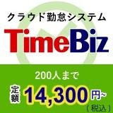 勤怠管理+グループウェアの【TimeBiz】1人65円~