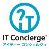 毎月定額IT運用サービス「ITコンシェルジュ」
