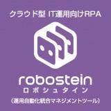 robostein(ロボシュタイン)