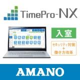TimePro-NX入室