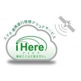 iHere(アイヒア)
