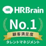 「HRBrain」のロゴ画像