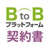BtoBプラットフォーム 契約書