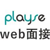 「playse web面接」