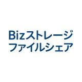 Bizストレージ ファイルシェア