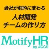 Motify HRのロゴ画像