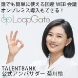 LoopGate(導入社数2,500社)