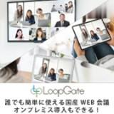 ワンランク上のWEB会議システム LoopGate