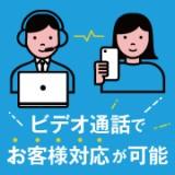 ビデオトーク powered by 空電