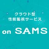 クラウド型性能監視サービス「on SAMS」