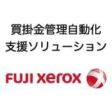 富士ゼロックス株式会社