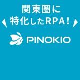 「PINOKIO (ピノキオ) 」/関東圏に特化したRPA