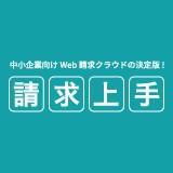 「請求上手」のロゴ画像