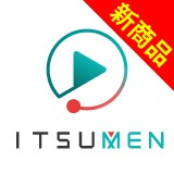 ITSUMENのロゴ画像