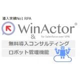 WinActor®※超お得なキャンペーン実施中!