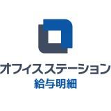 オフィスステーション Web給与明細のロゴ画像