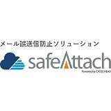 safeAttachクラウドサービス