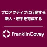 オンライン版  新人・若手社員育成 PRO-ACT