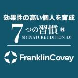 7つの習慣®︎SIGNATURE EDITION4.0
